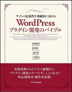 サイトの拡張性を飛躍的に高める WordPress プラグイン開発のバイブル