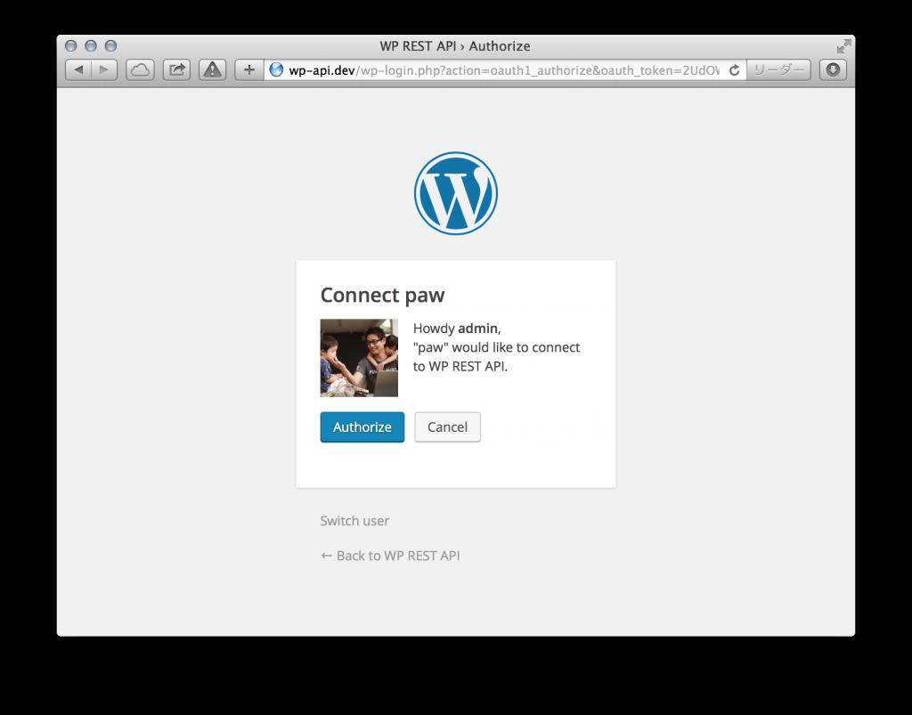 The authorization screen.